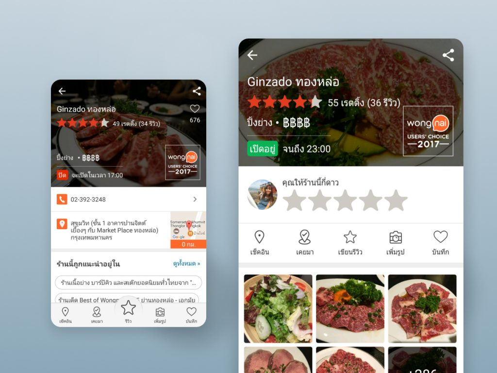 Restaurant Info Redesign